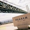 一定要來上一張明石海峽大橋認證照.jpg