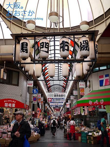 有大阪廚房之稱的黑門市場.jpg