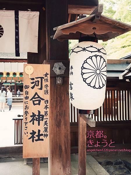 河合神社供奉的是日本第一美麗神.jpg