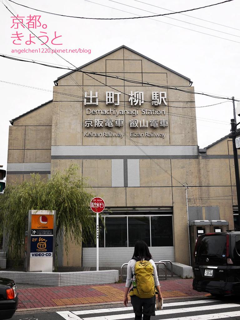 要搭乘叡山電車得先到出町柳站.jpg