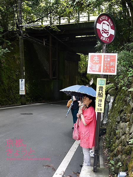 前往貴船神社的巴士站.jpg