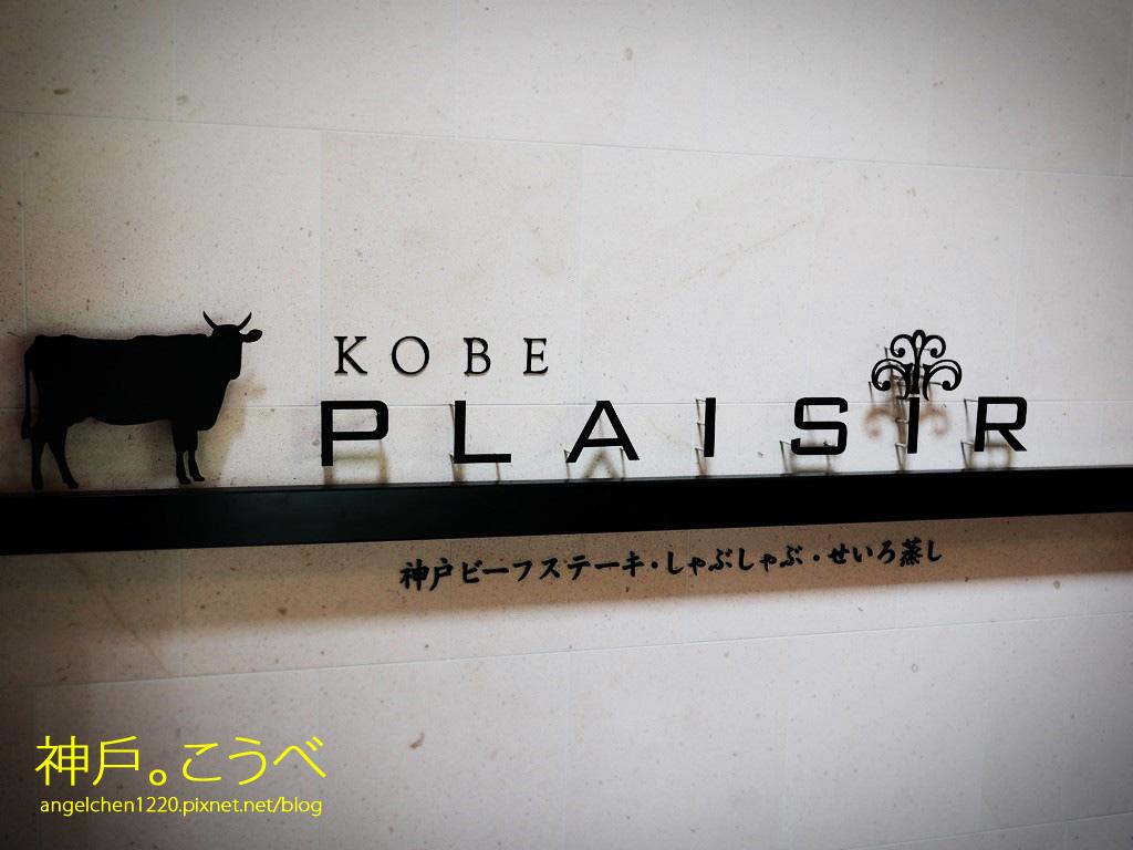 神戶牛排名店-PLAISIR.jpg