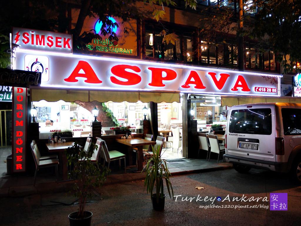 另一間ASPAVA餐廳.jpg