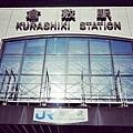 倉敷站.jpg