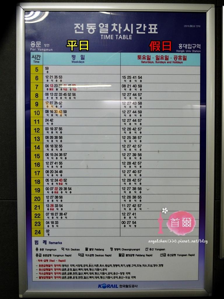 京義中央線時刻表