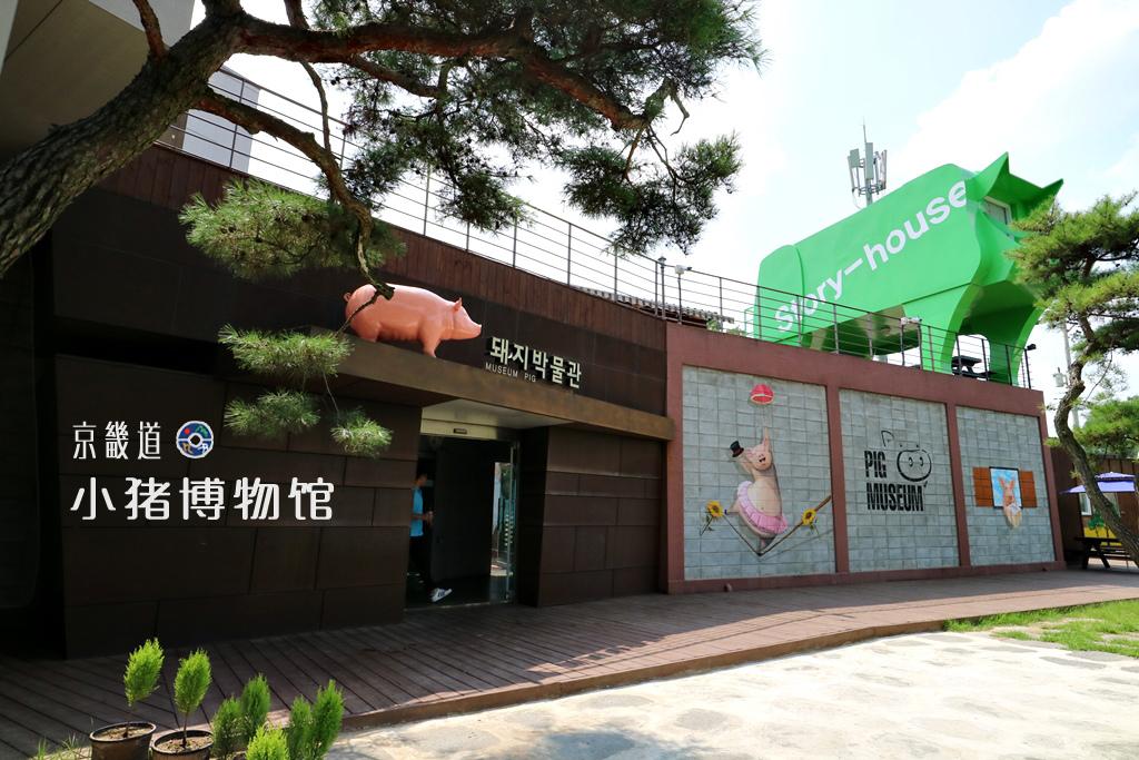 小豬博物館.jpg
