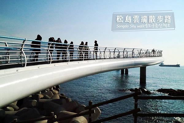 松島雲端散步路-title.jpg
