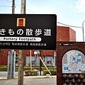 陶瓷器散步道.jpg