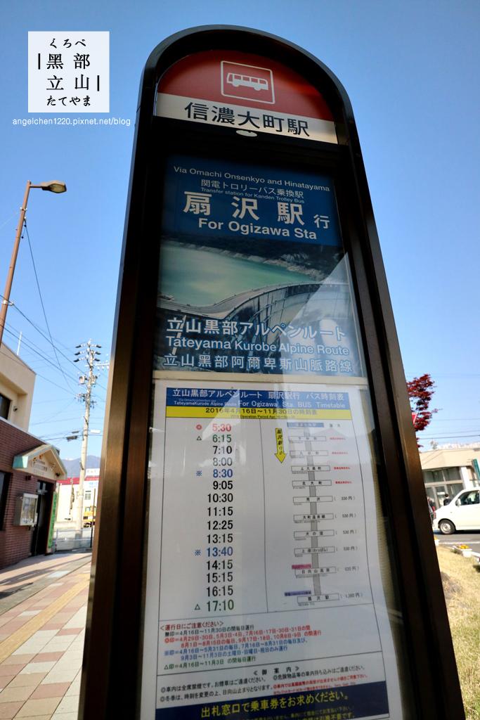 前往扇澤的巴士時刻表.jpg