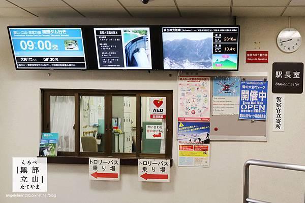 扇澤站-2.jpg