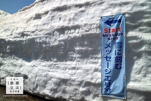 雪之大谷-8.jpg