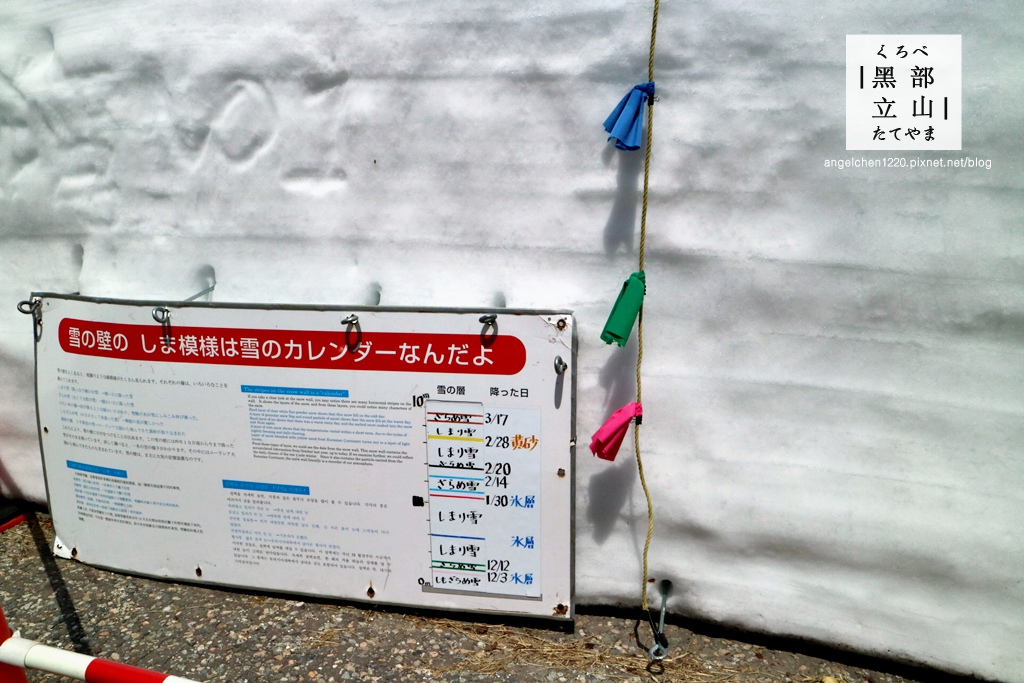 雪之大谷-10.jpg