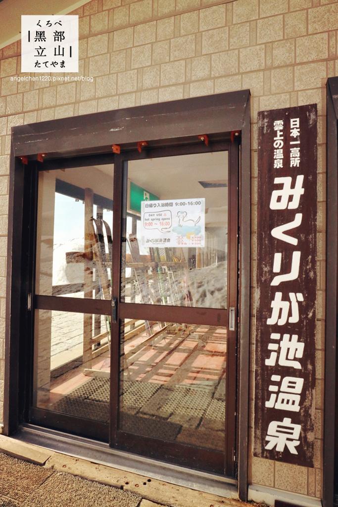 みくりが池温泉-4.jpg