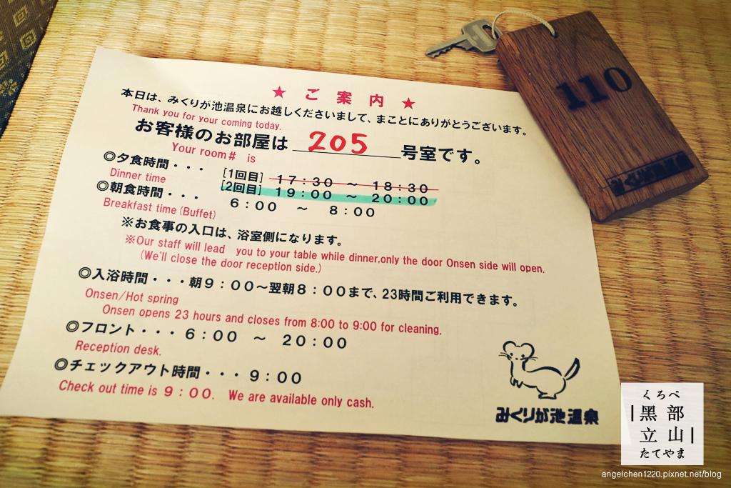 みくりが池温泉-25.jpg