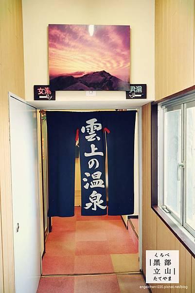 みくりが池温泉-34.jpg