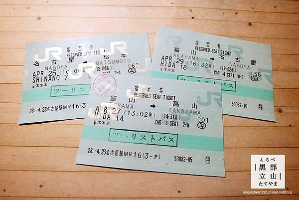 阿爾卑斯高山松本周遊券-6.jpg