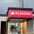 AI HOTEL-1.jpg