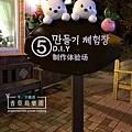 香草枕頭DIY-1.jpg