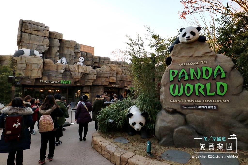 熊貓世界-3.jpg