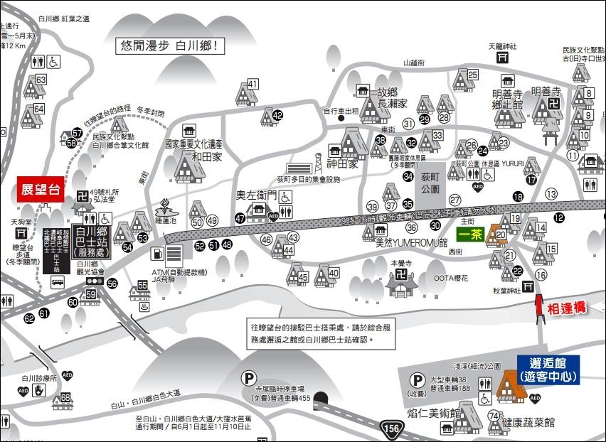 合掌村地圖