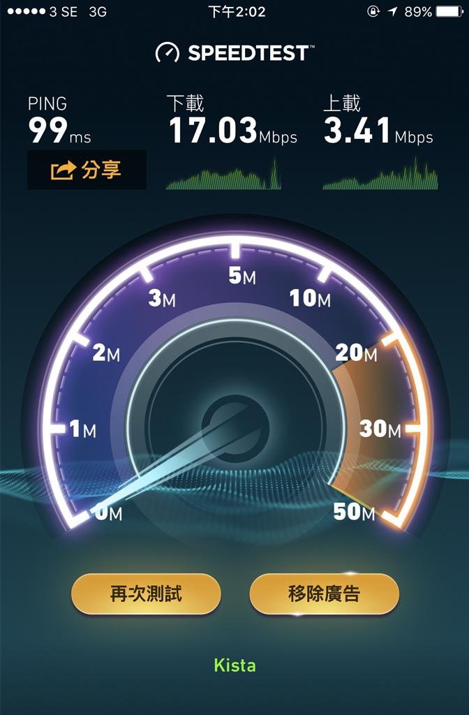瑞典阿蘭達機場連線速度.jpg