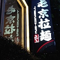 屯京拉麵 3.JPG
