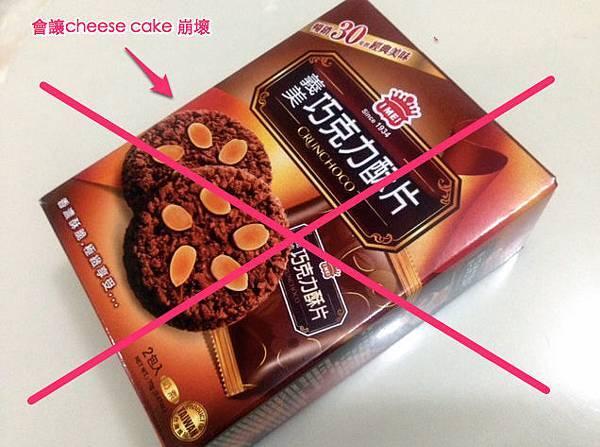 義美巧克力酥片