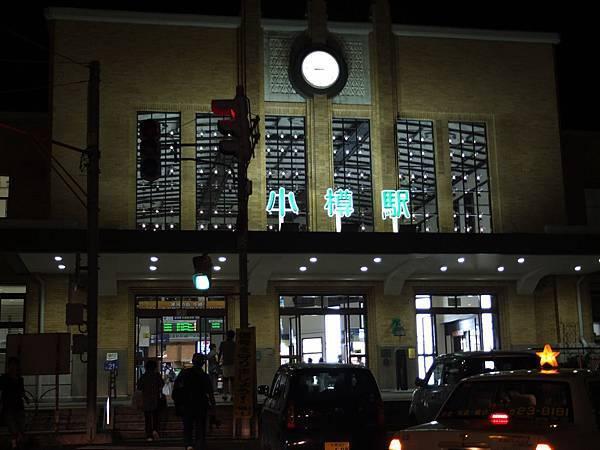 小樽站.jpg