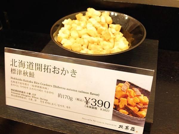 北菓樓米菓