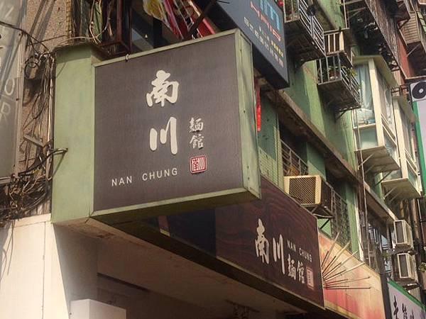 南川麵館3.jpeg