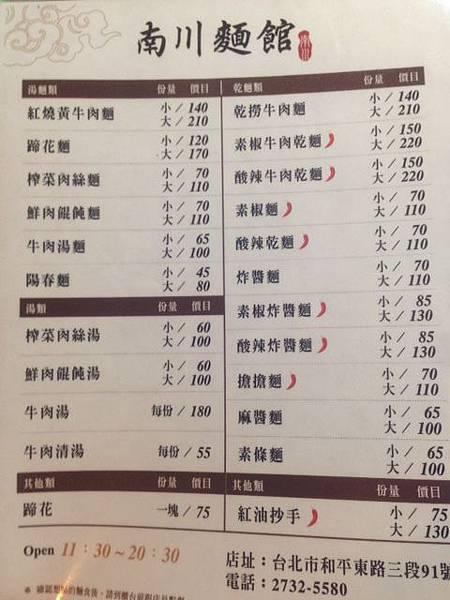 南川麵館4.jpeg