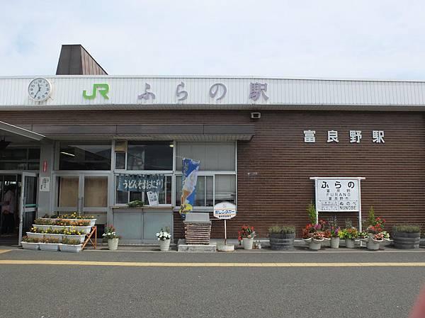 富良野車站.jpg
