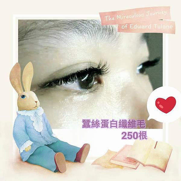 接睫毛作品-LC膠原蠶絲纖維200根