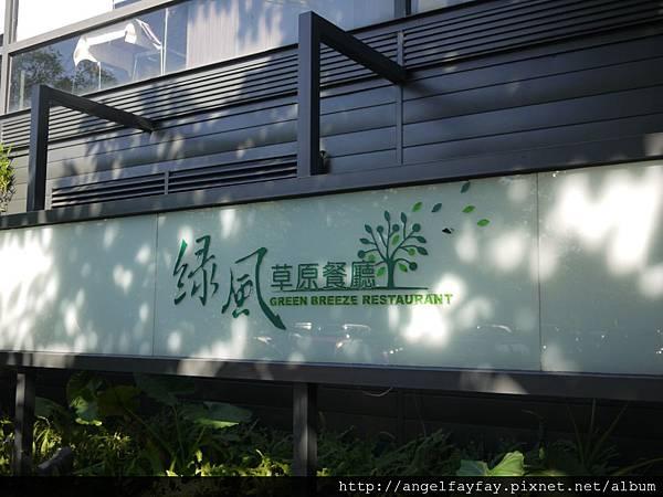 桃園寵物友善餐廳