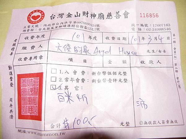 2012年2月份愛心占卜捐出$100協助金山財神廟捐白米給各方需要幫助的人!!!