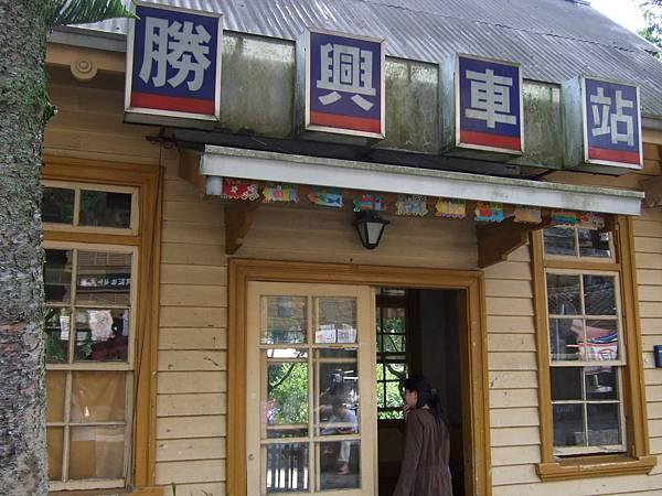 三義勝興車站 (3).JPG