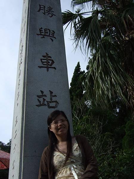 三義勝興車站 (11).JPG