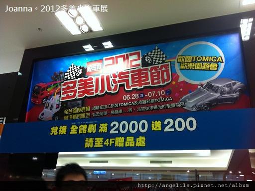 2012多美小汽車展 (3)