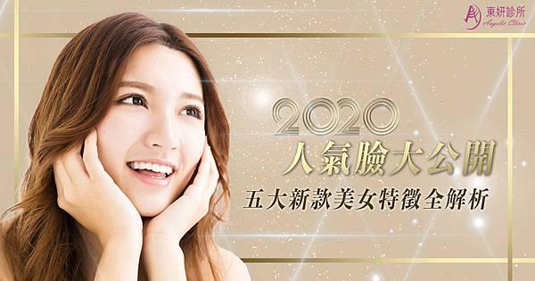 0206東妍-人氣臉.jpg