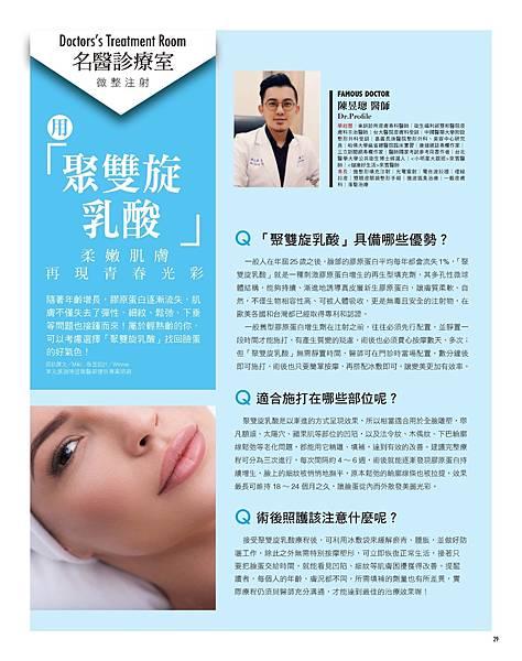 醫美時尚2020年8月號(No_0.159)_頁面_31
