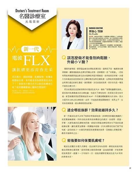醫美時尚2020年11月號(No.162)_頁面_29.jpg