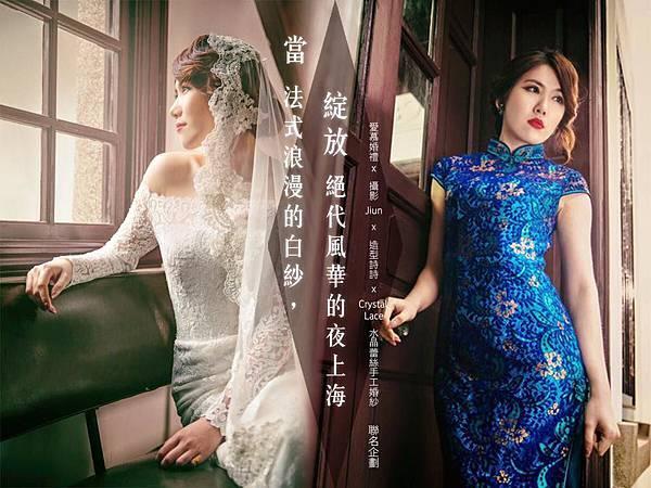 上海婚紗.jpg