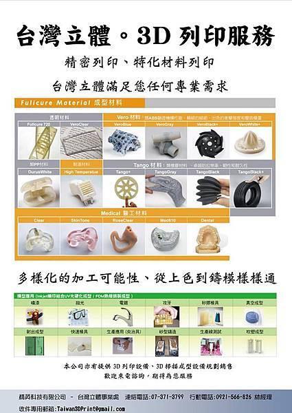 3D列印-DM1.jpg