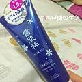 美妝-雪肌萃.jpg