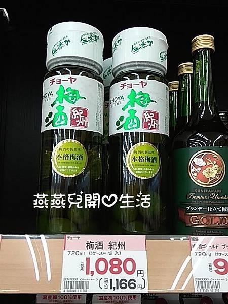 食-梅酒.jpg