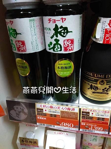 食-梅酒-唐吉.jpg