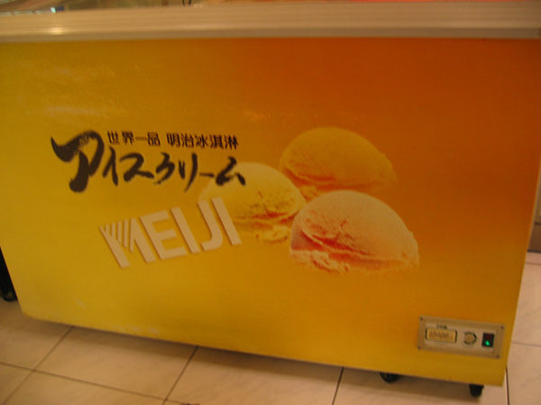明治的冰淇淋