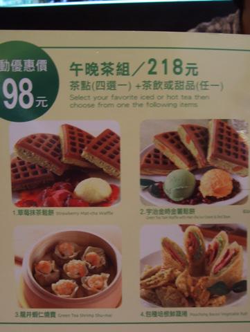 菜單~ 我們享用下午茶優惠 ^^