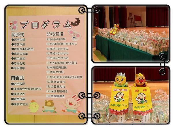 2013.10.26安君兒幼稚園日僑運動會