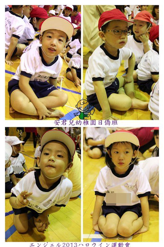 安君兒幼稚園日僑班2013運動會